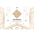 beautiful islamic greeting card template vector image vector image
