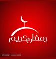 ramadan mubarak creative typography having moon vector image vector image
