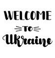 lettering welcome to ukraine black color isolated vector image vector image