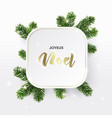 christmas frame branches white card noel vector image