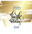 january 1 - bank holiday - egypt hand lettering vector image vector image
