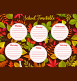 education school timetable with autumn leaves vector image vector image
