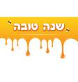 honey drips with Shana Tova Greetings in Hebrew vector image vector image