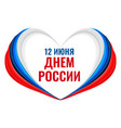 happy russia day event background with heart shape vector image
