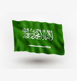 waving flag saudi arabia vector image