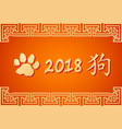 dog foot print sign 2018 chinese new year symbol vector image vector image