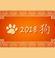 dog foot print sign 2018 chinese new year symbol vector image