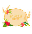 shavuot - jewish holiday concept vector image vector image