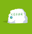 quaint stone from valley of hell in taiwan icon vector image vector image