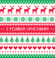 Merry Christmas in Ukrainian knitted pattern vector image vector image