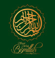 beautiful islamic calligraphy poster and banner vector image vector image