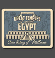 ancient egyptian temple with pharaoh eye horus