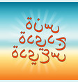 happy new year in arabic language creative vector image vector image