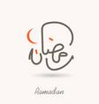 hand drawing calligraphy text ramadan vector image vector image