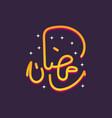 hand drawing calligraphy text ramadan kareem vector image vector image