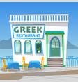 taverna in greece white greek restaurant vector image vector image
