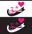 abstract black and pink word love in language vector image