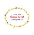 rosh hashanah greeting inscription in frame vector image