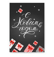 happy new year russian calligraphy on blackboard vector image