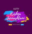 banner card for festival of krishna janmashtami vector image vector image