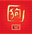 chinese calligraphy year of dog banner golden vector image vector image