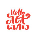orange lettering calligraphy hello autumn vector image