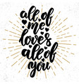 all me loves all you lettering phrase on vector image vector image