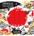 japanese calendar 2018 of sushi design vector image vector image