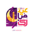 eid mubarak with cute calligraphy vector image