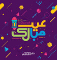 eid mubarak with cute calligraphy vector image vector image