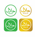 halal logo variation in green and gold color icon vector image vector image
