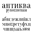 russian hand scetched font vector image