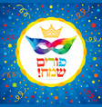 happy purim mask and crown card vector image