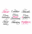 happy valentine day in russian calligraphy set vector image vector image