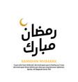ramadan mubarak simple typography logo badge