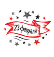 23 february hand drawn vector image