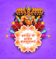 raavan dahan for dusshera celebration vector image vector image