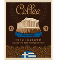 Greek coffee vector image vector image