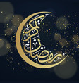 Ramadan - elegant islamic calligraphy artwork