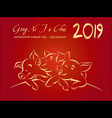 2019 happy chinese new year vector image vector image