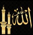 allah translation in the name of god dark vector image
