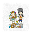 travel to ukraine sketch for your design vector image vector image