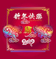 happy chinese new year 2019 zodiac sign with gold vector image