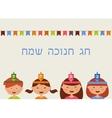Kids celebrating Hanukkah happy Hanukkah in Hebrew