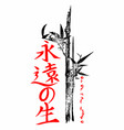 eternal life gospel in japanese kanji vector image