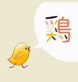 chinese wording rooster chinese calendar for the vector image