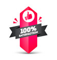 100 percent satisfaction label modern web banner vector image