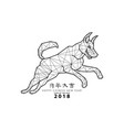 2018 zodiac dog center calligraphy translation vector image