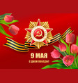 9 may victory day vector image vector image