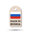 hang tag made in russia with flag on white vector image vector image